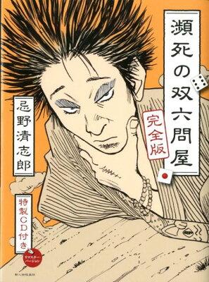【送料無料】完全版 忌野清志郎 瀕死の双六問屋