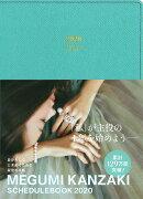 MEGUMI KANZAKI SCHEDULE BOOK 2020(ピーコック)