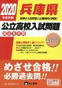 兵庫県公立高校入試問題(2020年度受験)