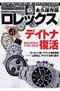 ロレックス(2011 SUMMER) 永久保存版 巻頭特集:いよいよ再ブレイク!!デイトナ復活 (G ...