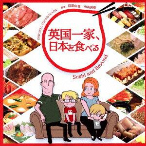 「英国一家、日本を食べる」オリジナル・サウンドトラック画像