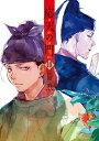応天の門 10 (バンチコミックス) [ 灰原 薬 ]