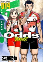 Odds VS! 14巻