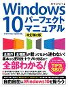 Windows 10パーフェクトマニュアル改訂第2版 Anniversary Update対応 [ タトラエディット ]