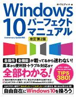 全操作、全機能が載ってるから迷わない!基本から便利技・トラブル対応まで全部わかる!基本の操作から最新アプリ、昔ながらの操作も全部できる!はじめてのタッチ操作、はじめてのWindows10の人も安心!わかりやすい索引で「あれがしたい」「これがしたい」から探せる、側にあれば安心な1冊!自由自在にWindows10を操ろう。