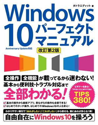 Windows 10: 間違ってできた関連付けを削除する方法