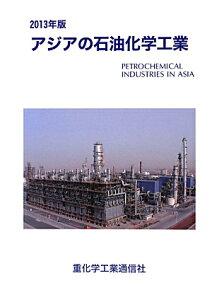 【送料無料】アジアの石油化学工業(2013年版) [ 重化学工業通信社 ]
