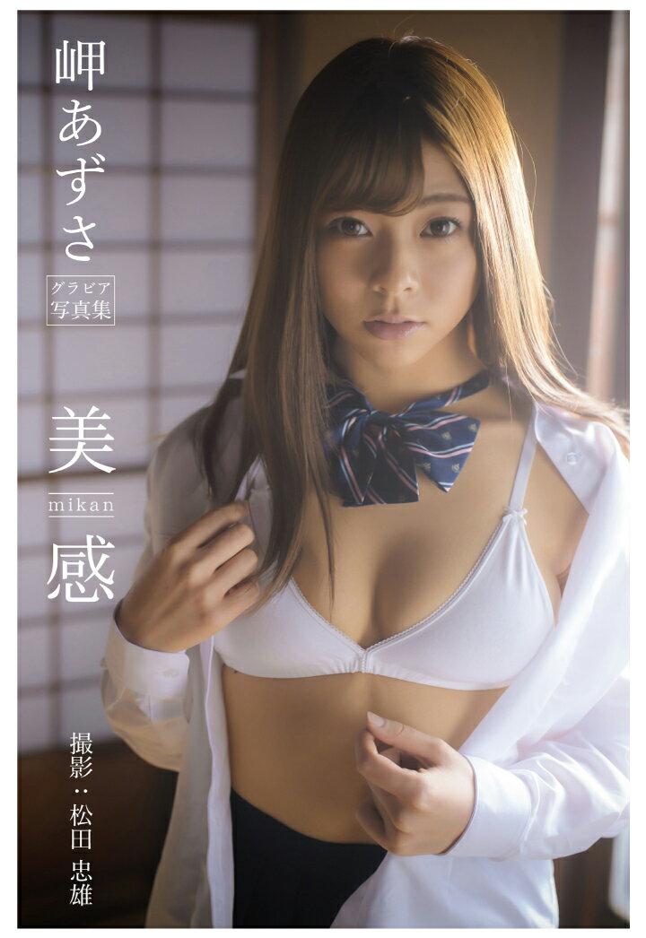 【POD】美感ーmikan- 岬あずさ【グラビア写真集】