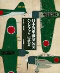 日本海軍機塗装図ハンドブック「零戦篇」 [ 二宮茂幸 ]