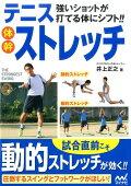 テニス体幹ストレッチ