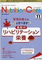 ニュートリションケア2020年11月号 (13巻11号)
