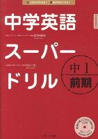 【謝恩価格本】中学英語スーパードリル(中1 前期)