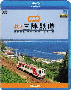 秋の三陸鉄道 全線往復 久慈〜宮古/釜石〜盛【Blu-ray】