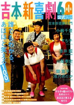 吉本新喜劇60周年公式スペシャルブック 〜誰でもわかる、あほほど笑える100ページ〜 (光文社ブックス) [ よしもとクリエイティブ ]