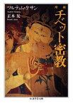 チベット密教増補 (ちくま学芸文庫) [ ツルティム・ケサン ]