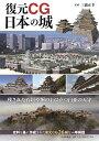 復元CG 日本の城 [ 三浦 正幸 ]