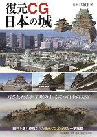 復元CG 日本の城
