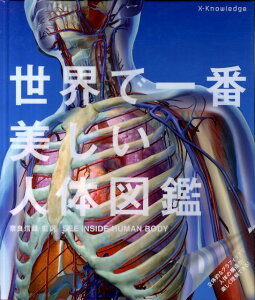 【送料無料】世界で一番美しい人体図鑑 [ 奈良信雄 ]
