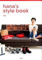 hana's style book