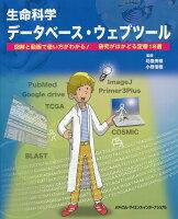 生命科学データベース・ウェブツール