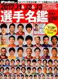 2017 J1&J2&J3選手名鑑 ハンディ版 [ サッカーダイジェスト責任編集 ]