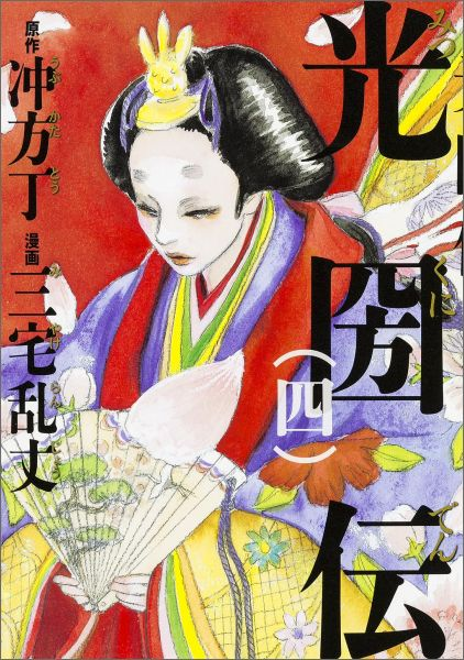 徳川 光圀
