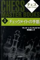 チェス・マスター・ブックス(3)新装版