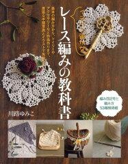 【送料無料】イチバン親切なレ-ス編みの教科書