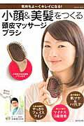 【送料無料】小顔&美髪をつくる頭皮マッサージブラシ [ 小林照子 ]