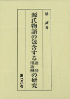【バーゲン本】源氏物語の包含する語法・用語例の研究
