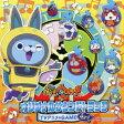 妖怪ウォッチ オリジナルサウンドトラック TVアニメ&GAME 妖怪ウォッチバスターズ [ 西郷憲一郎 ]