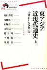 東アジア近現代通史(上) 19世紀から現在まで (岩波現代全書) [ 和田春樹 ]