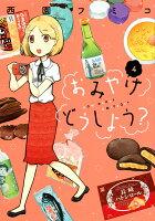 おみやげどうしよう?(4)