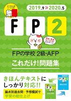 ''19〜'20年版 FPの学校 2級・AFP これだけ!問題集