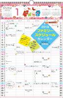 書き込み式ファミリースケジュールカレンダー A3タテ(2019年)