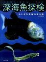 深海魚探検 ふしぎな深海の生き物 [ ビーチテラス ]