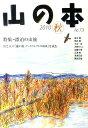 山の本(第73巻)