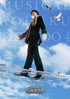 ミュージカル『青春ーAOHARU-鉄道』4〜九州遠征異常あり〜《通常版》
