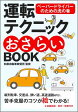 運転テクニックおさらいBOOK新版 [ 和泉自動車教習所 ]