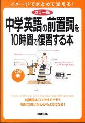 【送料無料】中学英語の前置詞を10時間で復習する本カラー版 [ 稲田一 ]