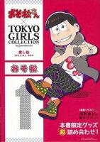 【バーゲン本】おそ松ーおそ松さん×TOKYO GIRLS COLLECTION推し松SPECIAL BOX