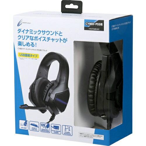 CYBER ・ ゲーミングヘッドセット ( PS5 用) ブラック