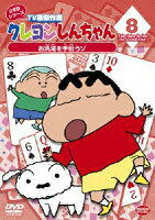 クレヨンしんちゃん TV版傑作選 2年目シリーズ 8 お洗濯を手伝うゾ