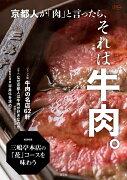 京都人が「肉」と言ったら、それは牛肉。
