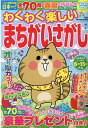わくわく楽しいまちがいさがし(vol.18) (SUN-MAGAZINE MOOK)