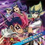 遊☆戯☆王ZEXAL VOCAL BEST!! [ (アニメーション) ]
