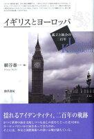 『イギリスとヨーロッパ 孤立と統合の二百年』の画像