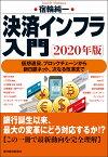 決済インフラ入門〔2020年版〕 仮想通貨、ブロックチェーンから新日銀ネット、次なる改革まで [ 宿輪 純一 ]