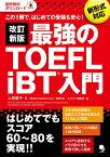 改訂新版 最強のTOEFL iBT 入門 [ 上原 雅子 ]