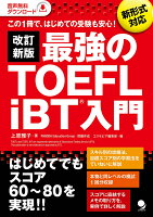 改訂新版 最強のTOEFL iBT 入門